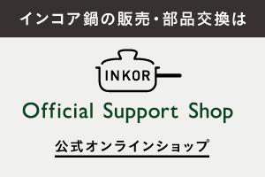 インコアの鍋・部品販売はインコアサポートショップ